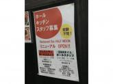 Bar HALF MOON(バー・ハーフムーン)