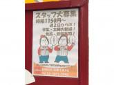 ENEOS(株)杉田商店 台東中央SS