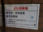 (株)朋栄 浅草寿店