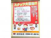 ラの壱 東刈谷店