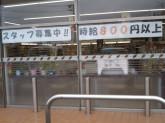 セブン-イレブン浅川簑輪店