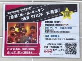 焼肉の牛太 本陣 ヨドバシAkiba店