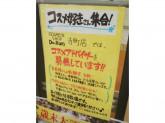 どおらん 京都寺町店