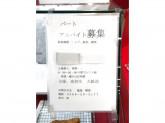 焼鳥 御国 ピアゴ東刈谷店