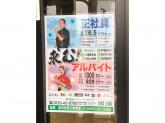 魚民 東刈谷南口駅前店