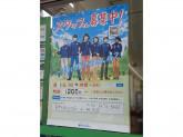 ファミリーマート 東粉浜三丁目店