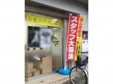 中日新聞 小幡緑地前専売店 長野新聞店