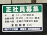 株式会社マエダ総業 三郷営業所