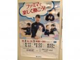 ファミリーマート 松江黒田町店