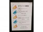 L.BOX(エルボックス) 二子玉川店