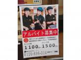 吉野家 祖師ヶ谷大蔵駅前店