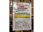 東急ストア 二子玉川ライズ店