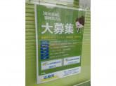 (株)オリジン 東京営業所