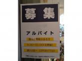 DANSK(ダンスク) 玉川高島屋S・C店