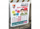 セブン-イレブン 京都四条堀川店