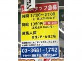 平井中村屋 総本店