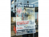 BOOKOFF PLUS(ブックオフプラス) 大蔵多摩堤通り店