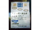 産経新聞 古市専売所