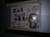 なかの食鶏 石橋店