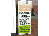 ロイヤルホスト 池田天神店