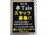 串 Take (串 テイク)
