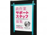 宮本ファーム「米とやさいの食工房」