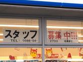 ファミリーマート 高浜沢渡店