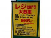 コノミヤ 粉浜店