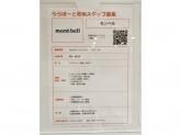 mont-bell(モンベル) ららぽーと和泉店