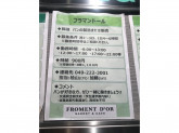 FROMENT D'OR(フラマンドール) エキア川越店