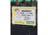 飛鳥薬局 新富町店