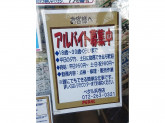 PEDAL(ペダル) 浜寺店