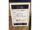 TEA18(ティーエイティーン)  渋谷マルイ店