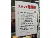 ㈱ペグ イオン高橋店