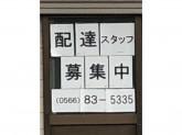中日新聞知立南部専売所