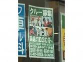 昭和シェル石油 ヤマヒロ(株) セルフ福生ナンバーワンSS