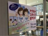 埼玉東部ヤクルト販売 大宮西口サービスセンター