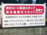 株式会社ヤマトシステムライン 京阪物流センター