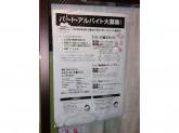 アシエンデイサービス新大阪