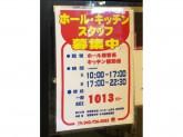 横濱 一品香 マルシェ町田店