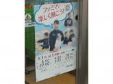ファミリーマート 庄内駅東店