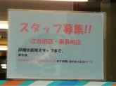 CUTMATE(カットメイト) 江古田店