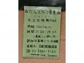 Mamma Cafe Sereno(マンマ カフェ セレーノ)