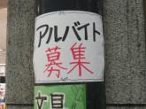 塚本光文堂