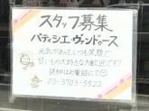 PATISSERIE NAOKI(パティスリーナオキ) 深沢店