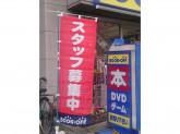 BOOKOFF(ブックオフ) 赤羽駅東口店