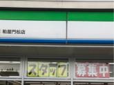 ファミリーマート粕屋門松店