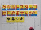 ヤクルト 新三郷サービスセンター