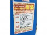 フラミンゴキッズ MEGAドン・キホーテUNY稲沢東店
