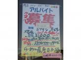 ラーメン 薩摩 堺店